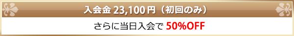 入会金23,100円(初回のみ)